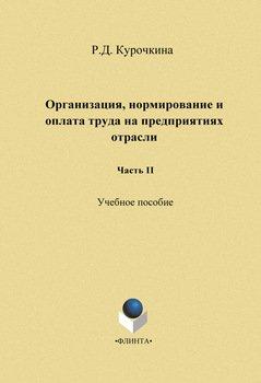Организация, нормирование и оплата труда на предприятиях отрасли. Часть II