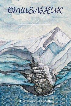 Отшельник. Жизнь в школе Белого братства в Гималаях
