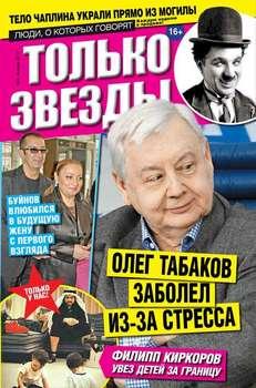 Книга Желтая газета. Только звезды 28-2014