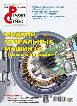 Ремонт и Сервис электронной техники №10/2014