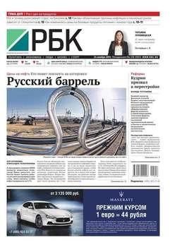 Ежедневная деловая газета РБК 213-11-2012