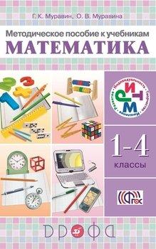 Методическое пособие к учебникам Г. К. Муравина, О. В. Муравиной «Математика». 1–4 классы