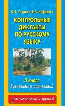 Контрольные диктанты по русскому языку. 3класс