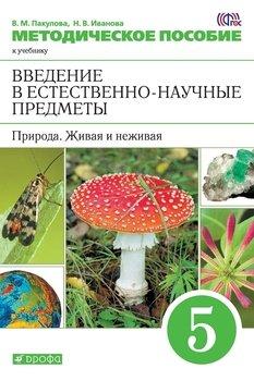 Методическое пособие к учебнику В. М. Пакуловой, Н. В. Ивановой «Введение в естественно-научные предметы. Природа. Неживая и живая. 5 классы»