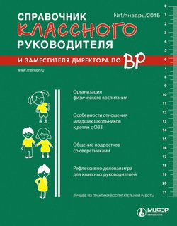 Справочник классного руководителя и заместителя директора по ВР № 1 2015
