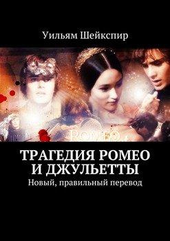 Трагедия Ромео иДжульетты