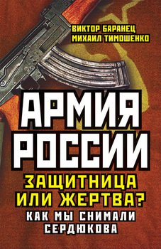 Армия России. Защитница или жертва? Как мы снимали Сердюкова