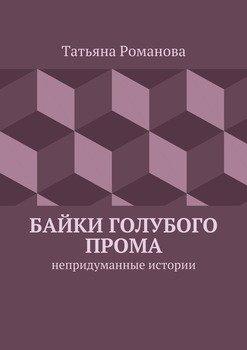 Книга Байки голубого прома