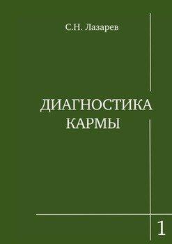 Диагностика кармы. Книга первая. Система полевой саморегуляции
