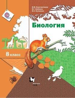 Биология. 8 класс