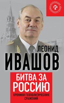 Битва за Россию. Хроники геополитических сражений