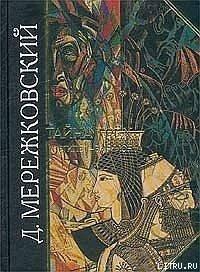 Тайна трех: Египет и Вавилон