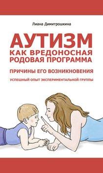Аутизм как вредоносная родовая программа. Причины его возникновения. Успешный опыт экспериментальной группы