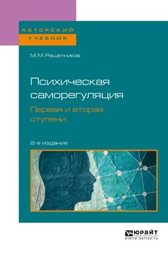 Психическая саморегуляция. Первая и вторая ступени 2-е изд., пер. и доп. Учебное пособие для бакалавриата, специалитета и магистратуры