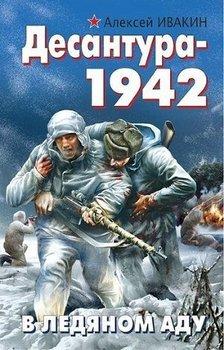 Десантура-1942. В ледяном аду