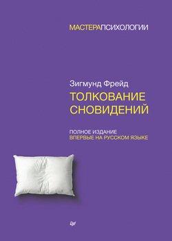 Толкование сновидений. Полное издание