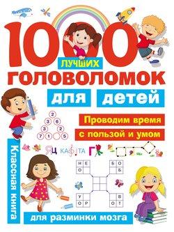 1000 лучших головоломок для детей