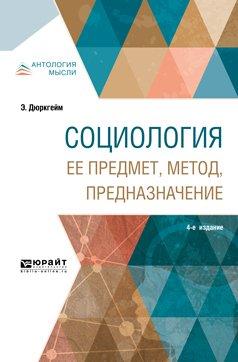 Социология. Ее предмет, метод, предназначение 4-е изд.
