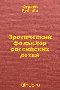 Эротический фольклор российских детей