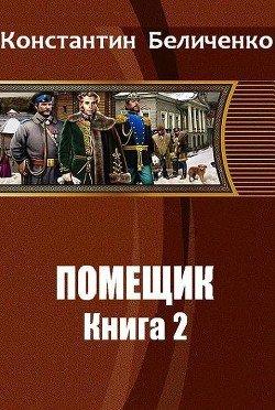 Помещик 2