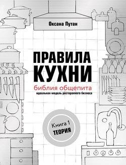 Правила кухни: библия общепита. Идеальная модель ресторанного бизнеса. Книга 1: Теория