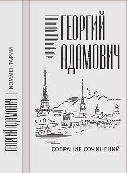 Собрание сочинений в 18 т. Том 14. Комментарии . Эссеистика 1923–1971