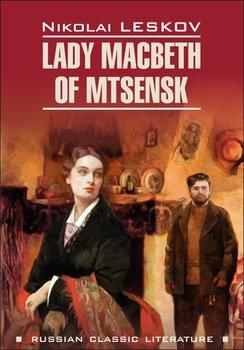 Lady Macbeth of Mtsensk and Other Stories / Леди Макбет Мценского уезда и другие повести. Книга для чтения на английском языке