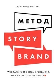Метод StoryBrand