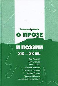 Вячеслав Гречнев. О прозе и поэзии XIX-XX вв.