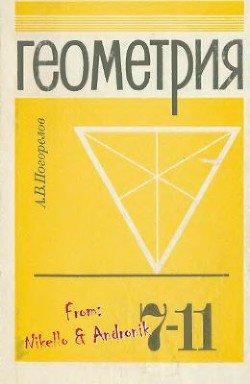 Геометрия: Учебник для 7-11 классов общеобразовательных учреждений