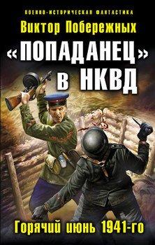 «Попаданец» в НКВД. Горячий июнь 1941-го. Часть 1