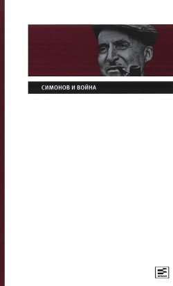 Симонов и война