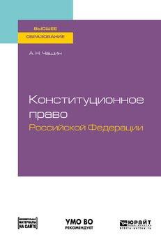 Конституционное право Российской Федерации. Учебное пособие для вузов