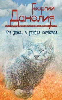 Кот ушел, а улыбка осталась