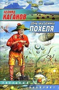 День академика Похеля