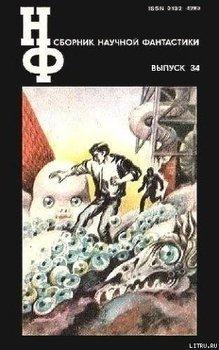 НФ: Альманах научной фантастики. Вып. 34