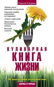 Кулинарная книга жизни. 100 рецептов живой растительной пищи