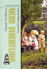 Повседневная жизнь русской усадьбы XIX века