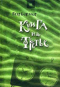 Книга на третье