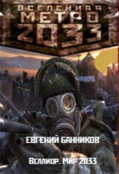 Веллиор. Мир 2033