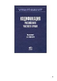 Кодификация российского частного права