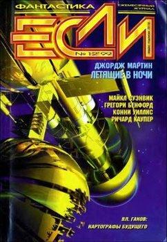 Журнал «Если», 1999 № 12