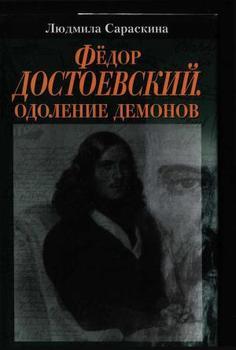 Фёдор Достоевский. Одоление Демонов