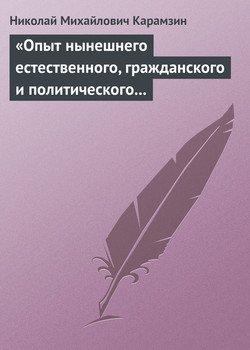 epub Прокопий Ляпунов, или Междуцарствие в России…