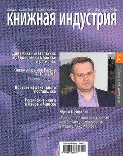 Книжная индустрия №02 2010