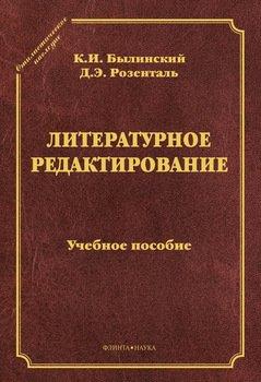 Литературное редактирование: учебное пособие