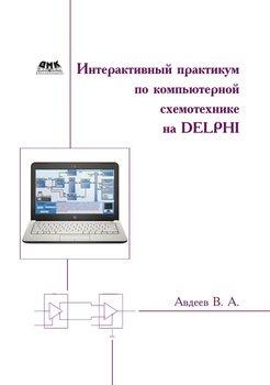 Интерактивный практикум по компьютерной схемотехнике на Delphi
