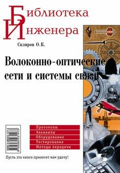 Волоконно-оптические сети и системы связи