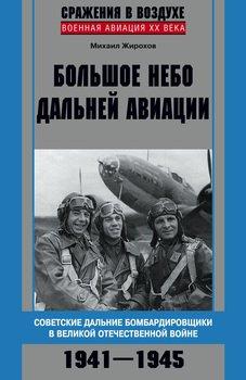 Большое небо дальней авиации. Советские дальние бомбардировщики в Великой Отечественной войне. 1941–1945