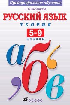 Русский язык. Теория. 5–9 классы. Предпрофильное обучение